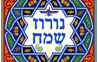 To the people of the great and honorable Iranian Nation (by: Rabbi Abraham Gisser)